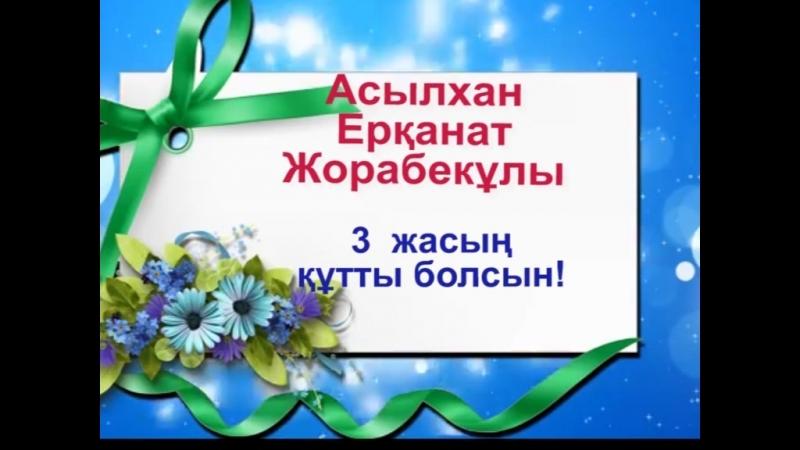Асылхан Ерқанат Жорабекұлын 3-жасқа толған туған күнімен құттықтаймыз!