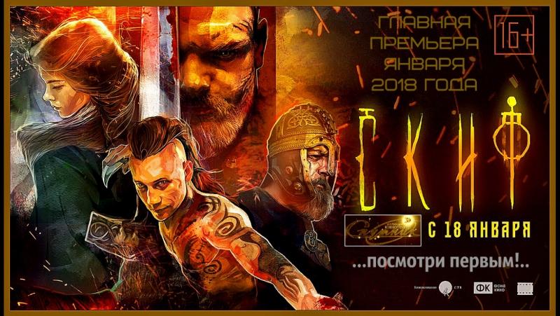 MADEVIL Скиф - неофициальный саундтрек к одноимённому российскому блокбастеру