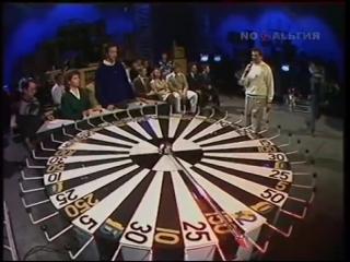 «Поле чудес». Владислав Листьев. Первая игра. (1991).
