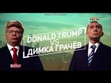 Рэп-баттл года_ Дональд Трамп против Димки Грачёва