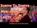 Soniye Tu Soniye Meri Jaan Lagti Full Song Garv рус суб