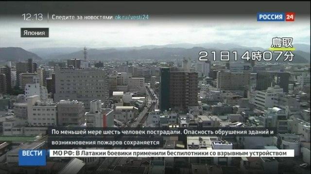 Новости на «Россия 24» • Мощное землетрясение произошло на западе Японии