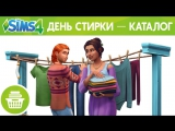Официальный трейлер «The Sims 4 День стирки — Каталог»