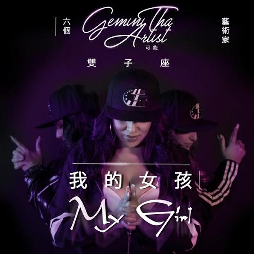 Gemini альбом My Girl