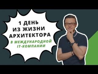Nexign Heroes: 1 день из жизни архитектора в международной IT-компании