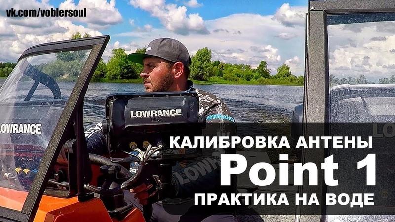 GPS модуль LOWRANCE POINT 1 калибровка компаса Практика на воде