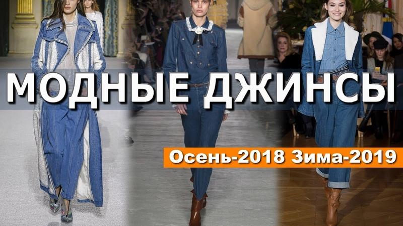 Модные джинсы осень-зима 2018-2019 🔴 Тренды сезона