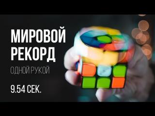Рекорд кубика Рубика одной рукой / 3x3 One-Handed World Record Average 9.54 seconds (Roux)