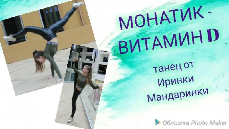 MONATIK Витамин–D очень крутой танец Ирины Пироженковой