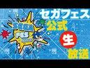 セガフェス2018 公式生放送 DAY2(4/15)2