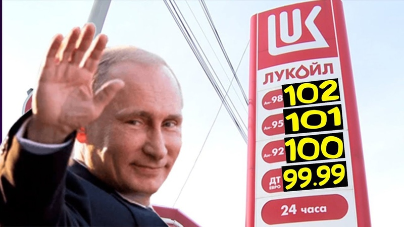 🅰️ Цены на топливо. Друзья Путина в шоколаде.