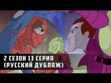 Грандиозный Человек-Паук - 2 сезон 13 серия (Дубляж)