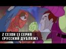 Грандиозный Человек Паук 2 сезон 13 серия Дубляж