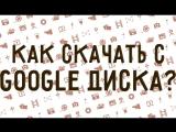 Как скачать фотографии с Google диска?