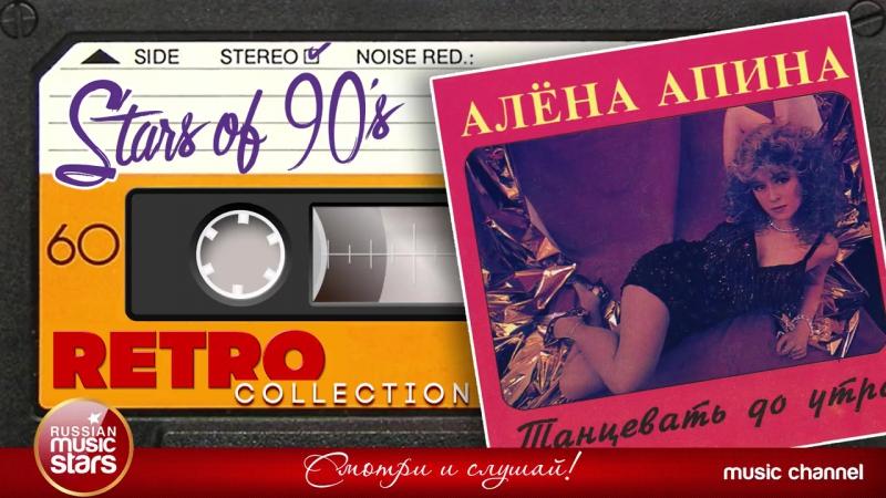 ✮ Stars of 90s ✮ Алёна Апина ✮ Танцевать До Утра ✮ 1993 год ✮