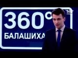 НОВОСТИ 360 БАЛАШИХА 22.03.2018
