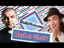 Insta Новости 2017 Barbershow 2017 Баста Eric Pacinos Oliver Moorhouse и студенческая лига MMA о2тв InstaНовости