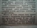 Красноярский комсомолец от 31 января 1991 года статья Делайте свой выбор господа товарищи