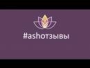 ASh.studio отзывы