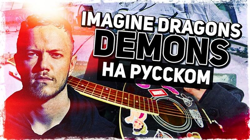 Imagine Dragons - Demons - Перевод на русском (Acoustic Cover) Музыкант вещает