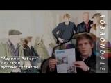 EMMERDALE: Аарон и Роберт | 13 серия | субтитры