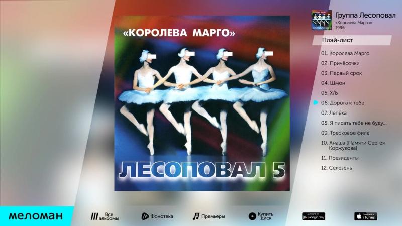 Гр.Лесоповал - Королева Марго - Часть 5 (Альбом 1996 г)