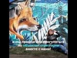 Фестиваль стрит-арта «Место» в Нижнем Новгороде