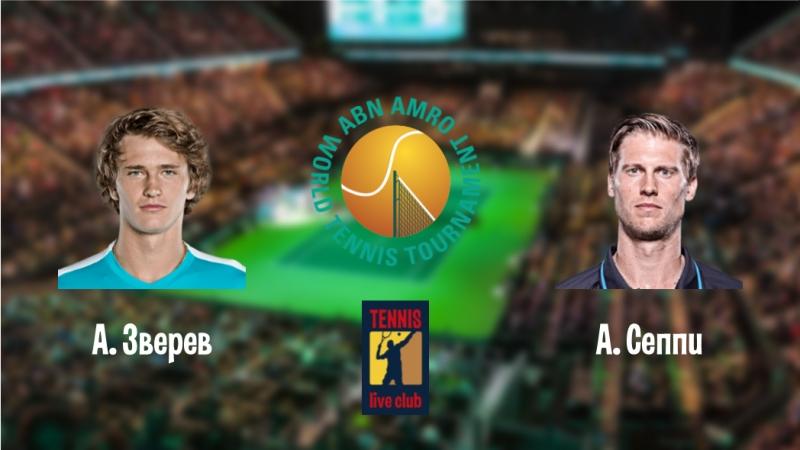 ABN AMRO World Tennis Tournament. А. Зверев - А. Сеппи. 2 круг.