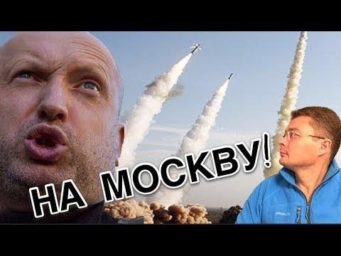 Украинские ракеты долетят до Кремля и Керченского моста, только дайте срок