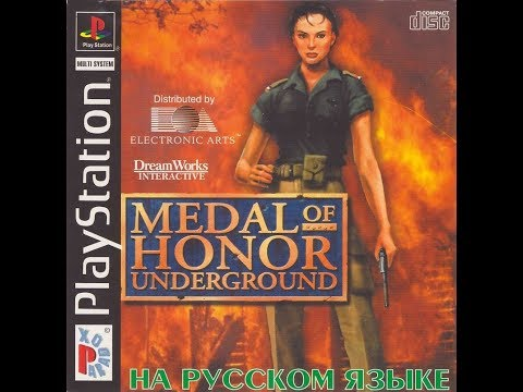 [PS1] Medal of Honor 2