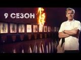 Адская кухня - 9 сезон 1 серия