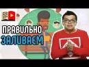 Как разместить видео на YouTube канал правильно Узнайте у эксперта всё о размещении видео на YouTube