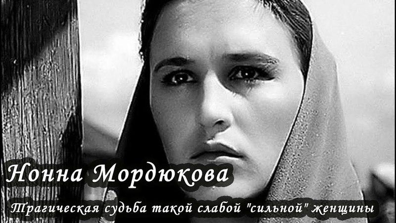 Нонна Мордюкова. Трагическая судьба такой слабой сильной женщины.