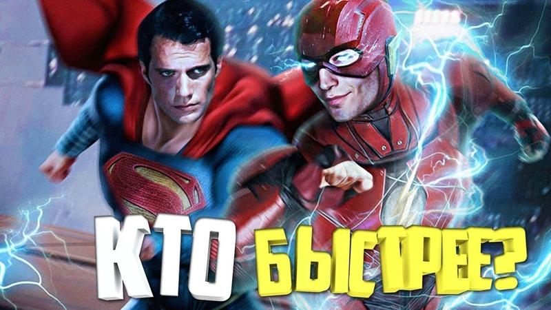 ФЛЭШ ПРОТИВ СУПЕРМЕНА? КТО БЫСТРЕЕ? ЛИГА СПРАВЕДЛИВОСТИ 2017. THE FLASH. SUPERMAN. DC COMICS.