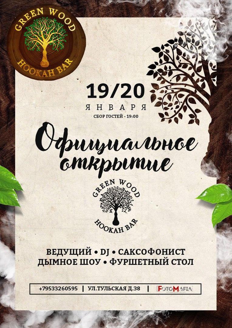 "Афиша Калуга ""Официально открытие - GREEN WOOD (Hookah Bar)"""