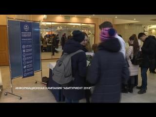 ИНФОРМАЦИОННАЯ КАМПАНИЯ АБИТУРИЕНТ - 2018