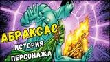 АБРАКСАС - РАЗРУШИТЕЛЬ МУЛЬТИВСЕЛЕННОЙ КОМИКСЫ МАРВЕЛ ABRAXAS! MARVEL COMICS