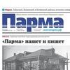 "Газета ""Парма"". Новости Кудымкара и Коми округа"