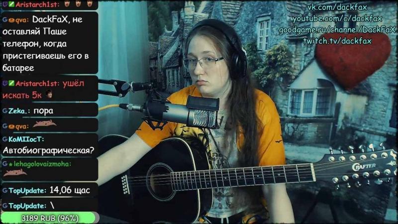 Любимая НИНА стримлер исполняет любимые песни с любовью и общается с чатом 12-ти струйка хардкора