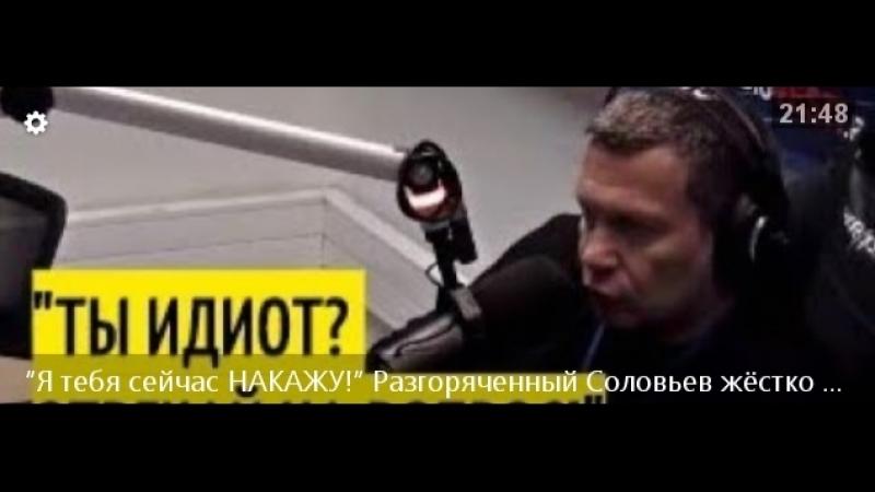 """Соловьёв.""""Я тебя сейчас НАКАЖУ!"""" Разгоряченный Соловьев жёстко СХЛЕСТНУЛСЯ с либералом Станкевичем!"""