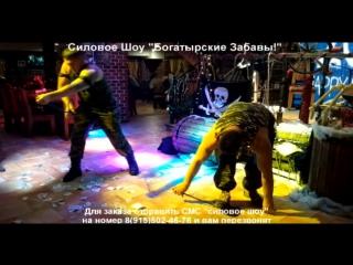 """Выступление силового шоу """"Богатырские Забавы"""" в ресторане Гринн-Бир"""