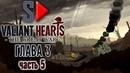 Valiant Hearts. The Great War - Глава 3 часть 5. Район Соммы
