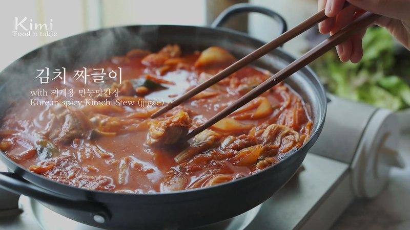 집밥~ 김치짜글이 :: 백종원 찌개용 만능간장 만들기 Korean spicy Kimchi Stew (jjigae) - 키미Kimi