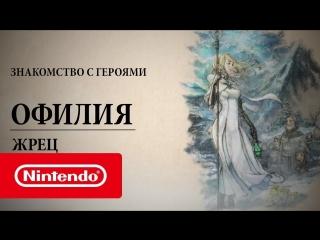 OCTOPATH TRAVELER — клерик Офилия (Nintendo Switch)