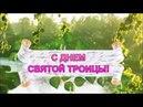 С днем СВЯТОЙ ТРОИЦЫ!_27 мая_чудесное поздравление