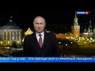 Новый Год 2018 Новогоднее обращение президента России Владимира Путина 2018