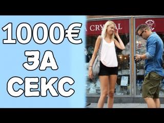 1000€ за секс (социальный эксперимент)