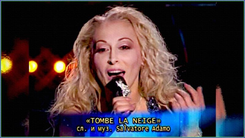 Стелла Джанни «Tombe La Neige» (2007)