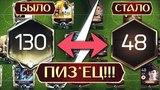 БРОСАЮ ИГРУ! СЛИЛ АКК С РЕЙТИНГОМ 130!!! - FIFA MOBILE 18