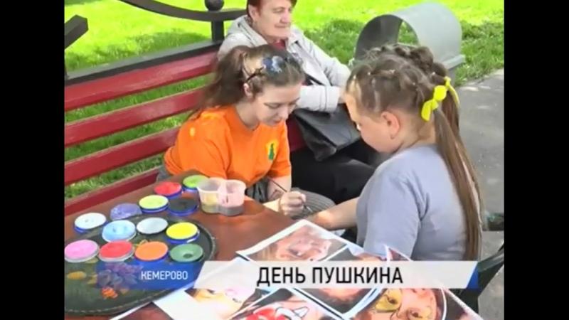 СТС-КУЗБАСС. В Кузбассе отметили День рождения А. С. Пушкина